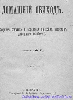 """""""Домашнiй обиходъ. Сборник советовъ и рецептовъ"""", 1894 г."""