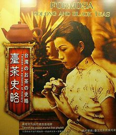 The old wallpaper for the Taiwanese tea export advertising.