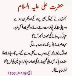 Nahjul Israr In Urdu Pdf