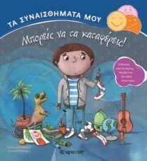 Learn Greek, Byron Katie, Freelance Illustrator, My Books, Story Books, Smurfs, Illustration, Kindergarten, Teddy Bear