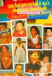 Kuzhanthaikalukku Sootta Azhagana Peyargal by Maraimalai Ramasamy Baby Girl Names, Boy Names, Tamil Baby Names, Name Astrology, Baby Name List, Baseball Cards, Boys, Baby Boys, Tamil Baby Girl Names