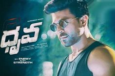 This Dhruva Movie Update Disappoints Audience