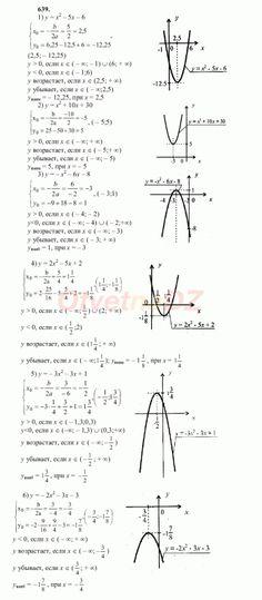ГДЗ 639 Answers To Homework, Algebra, T 4