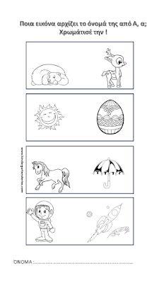 Φύλλα εργασίας για το γράμμα Α, α. - Kindergarten Stories Kindergarten, Kids Bedroom, Blog, Decor, Fairy, Game, Chairs, Decoration, Kindergartens