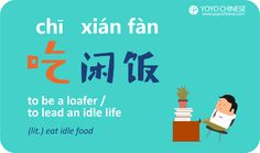 Learn these 7 fun (and commonly used!) expressions that use the word 吃 (chī) figuratively, to mean something other than 'to eat' Chinese Lessons, French Lessons, Spanish Lessons, Teaching French, Teaching Spanish, Teaching English, Chinese Slang, Chinese Phrases, Chinese Language