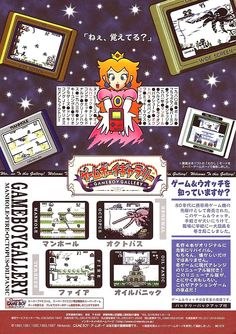Gameboy Gallery (1995) Arcade, Nintendo, Super Mario World, T 4, Videogames, Character Design, Cartoon, Gallery, Comic