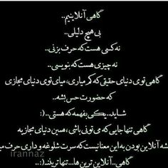 Deep Texts, Sad Texts, Cute Texts, Bio Quotes, Love Quotes, Sad Movie Quotes, Father Poems, Persian Poetry, Funny Education Quotes