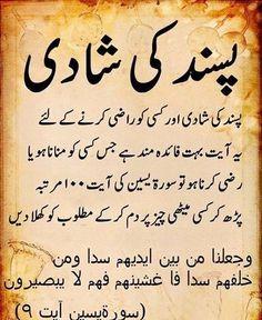 BakhtawerBokhari Prayer Verses, Quran Verses, Quran Quotes, Islam Hadith, Allah Islam, Islam Quran, Islamic Phrases, Islamic Messages, Islamic Love Quotes