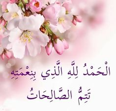 Book Wallpaper, Islamic Quotes Wallpaper, Doa Islam, Islam Quran, Alhamdulillah For Everything, Lilly Flower, Prayer For The Day, Beautiful Islamic Quotes, Islamic Dua