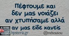 Πέφτουμε και δεν μας… Kai, Jokes, Wisdom, Humor, Funny, Greek, Life, Husky Jokes, Humour