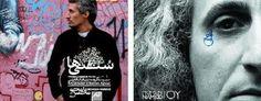 """Mohsen Namjoo """"Oy"""" adlı albümü ile yeniden cafrande.org'ta"""