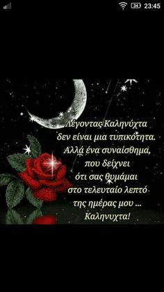 Good Night, Good Morning, Greek Quotes, Pictures, Anastasia, Coffee, Hair, Beauty, Good Night Greetings