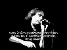 Greek Music, Lyrics, Concert, Movies, Movie Posters, Films, Film Poster, Song Lyrics, Concerts