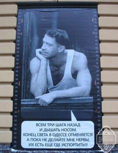 одесский юмор: 26 тыс изображений найдено в Яндекс.Картинках