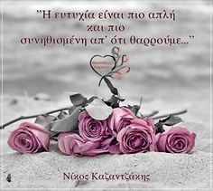 Greek Words, Greek Quotes, Wise Words, Inspirational Quotes, Letters, Sayings, Inspiring People, Greeks, Image