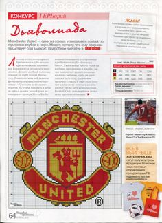 ru / Foto - g. - f-morgan Manchester United Badge, Manchester United Wallpaper, Arsenal Badge, Hama Beads Design, Cross Stitch Bookmarks, Mittens Pattern, Modern Cross Stitch Patterns, Cross Stitching, The Unit