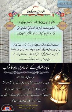 MQ Islam Hadith, Allah Islam, Islam Quran, Dua Images, Ramzan Dua, Ramadan Prayer, Ali Baba, Punjabi Poetry, Ramadan Mubarak