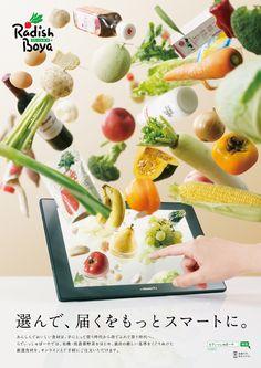 Food Graphic Design, Food Poster Design, Flyer And Poster Design, Web Design, Creative Poster Design, Creative Posters, Graphic Design Posters, Food Design, Japan Advertising