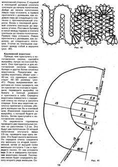 Наумова Ю.В. Плетение на коклюшках | 49 фотографий