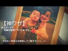 【神ワザ】コニシの木工ボンドで写真を木材に転写(*^▽^)/★*☆♪ - YouTube
