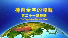 """Almighty God's Utterance """"The Twenty-first Piece of Word"""""""