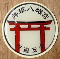 東京 練馬 井草八幡宮 http://www.igusahachimangu.jp