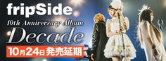 Imaginary Article on Japan's premier pop-trance duo fripSide's Decade #fripSide #jpop #akb48 #music