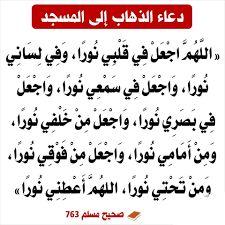 Pin By الدعوة إلى الله On أحاديث نبوية شريفة عن أجر الصلاة في المسجد In 2021 Math Math Equations Equation