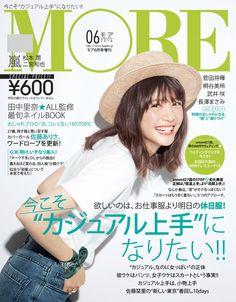 MORE(モア) 付録なし版 2016年 06 月号 [雑誌]: MORE(モア) 増刊   本   Amazon.co.jp