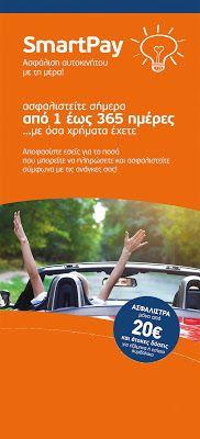 ΣΥΜΒΟΥΛΟΣ ΑΣΦΑΛΙΣΗΣ : Ασφάλιση Οχημάτων από 1 έως 365 ημέρες