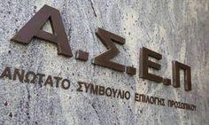 ΑΣΕΠ: Στο asep.gr η προκήρυξη 3Κ/2017 για ΟΣΕ και ΕΛΣΤΑΤ - http://www.tilegrafima.gr/theseis-ergasias/asep-sto-asep-gr-i-prokiryxi-3k2017-gia-ose-kai-elstat/