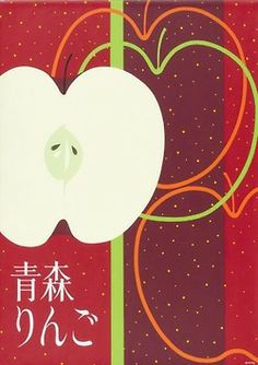 Hiroshi Ohchi, poster artwork with apple, 1955. Japan. Via Museum für Gestaltung, Zürich.  Maybe one of my Japanese followers can tell me, w...