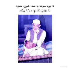 Pashto Quotes, Cute Baby Photos, Beautiful Nature Wallpaper, Cute Babies, Poetry, Fictional Characters, Cute Baby Pictures, Poetry Books, Fantasy Characters