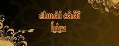 معلومات إسلامية لم تسمعوها من قيل..... ~ muslim so proud