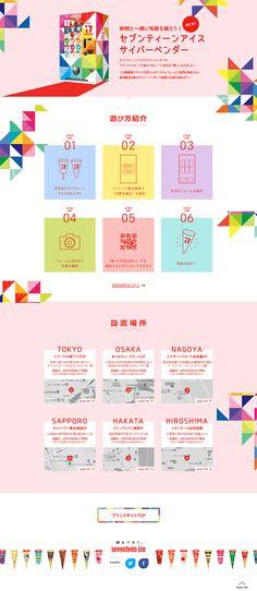 グリコ様の「セブンティーンアイス サイバーベンダー」のランディングページ(LP)にぎやか系|サービス・保険・金融 #LP #ランディングページ #ランペ #セブンティーンアイス サイバーベンダー Website Layout, Web Layout, Layout Design, Site Design, Japan Graphic Design, Japan Design, Typography Inspiration, Web Design Inspiration, Web Colors