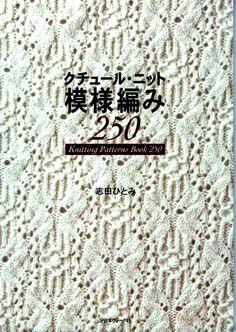250 Knitting Patterns Book Gallery.ru / Фото #1 - Узоры спицами в журналах, ч.1 - Alleta