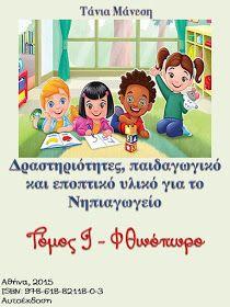 Δραστηριότητες, παιδαγωγικό και εποπτικό υλικό για το Νηπιαγωγείο & το Δημοτικό: Ψηφιακό Βιβλίο (e-book) με δραστηριότητες για το Φθινόπωρο Diy And Crafts, Crafts For Kids, Autumn Crafts, Autumn Activities, Kindergarten Activities, Autumn Theme, Little Ones, Family Guy, Teaching