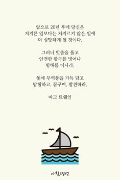 Learn Hangul, Korean Words Learning, Korean Quotes, Wise Quotes, Life Advice, Aesthetic Wallpapers, Cool Words, Life Lessons, Poetry