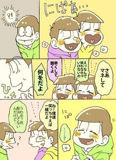 「まつろぐ3」/「小牧 椛」の漫画 [pixiv]