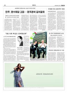 """2013.08.07 """"민주, 영수회담 고집...정국경색 길어질듯"""""""