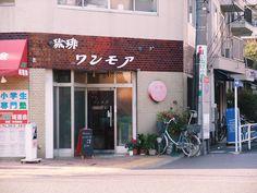 ワンモア(平井) ホットケーキもワンモアしたーい♪ |ホットケーキ先生談話室(旧ホットケーキ☆純喫茶りみっくす)