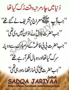 Subhan Allah Imam Ali Quotes, Hadith Quotes, Muslim Quotes, Quran Quotes, Allah Quotes, Islamic Phrases, Islamic Messages, Islam Hadith, Allah Islam