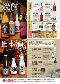 酔虎伝 焼酎・日本酒 Japanese Food Sushi, Japanese Menu, Restaurant Web, Chinese Restaurant, Menu Design, Food Design, Drink Menu, Food And Drink, Sushi Menu