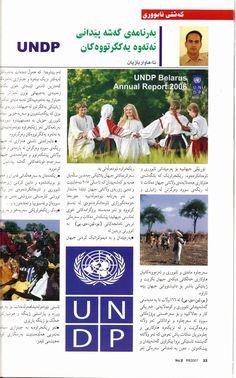 بەرنامەی گەشەپێدانی نەتەوە یەكگرتووەكان UNDP United Nations for Development Program Hawar Bazyan / Kurdistan Economic Magazine No.2 Nov.2007 …united nations has global program to make life easy, e.g. UNDP…