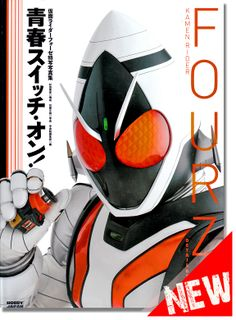 Detail of Heroes Kamen Rider Fourze Photo Collection Book