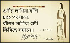 Happy Valentines Message, Valentine Messages, Tagore Quotes, Bengali Poems, Emoji Defined, Good Morning Beautiful Quotes, Bangla Quotes, Rabindranath Tagore, Caption