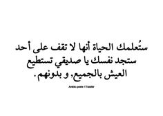 """""""Life will teach you that it doesn't stop when you (lose) someone, you will find yourself, my friend, able to live with everyone and no one."""" #Arabic"""