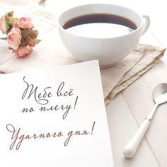 1000 Идей маникюра | Дизайн ногтей Miracle Morning, Good Morning, Sad Day, Day Wishes, Good Mood, Smiley, Illustrator, Life Quotes, Happy Birthday