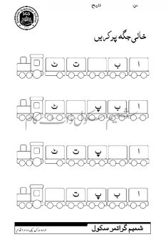 44 Best urdu images in 2019 | Alphabet worksheets, Urdu ...