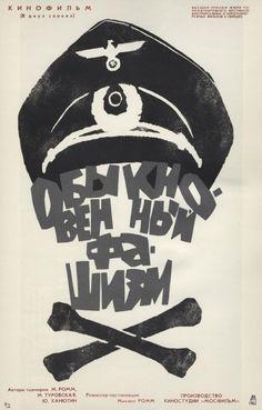 Обыкновенный фашизм (Obyknovennyy fashizm)